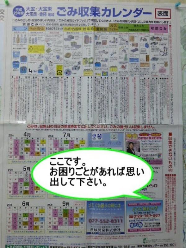 栗東市ごみ収集カレンダーに広告を掲載しました。