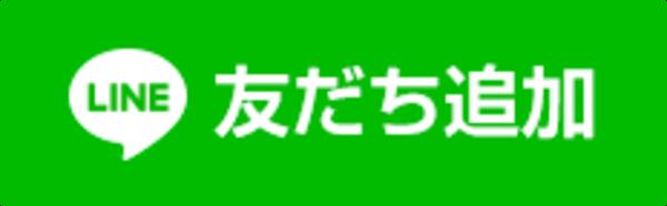 夏の出血大サービス!LINE@クーポンで3000円引き!