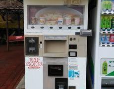 珍しい自動販売機を見つけました。